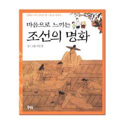 [북멘토] 마음으로 느끼는 조선의 명화