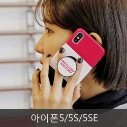 와프 아이폰5/5S/5SE WOP 심플삼색 그립톡케이스