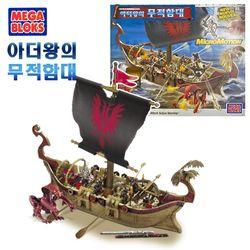 메가블럭 아더왕의 무적함대 배모형블록 전쟁놀이