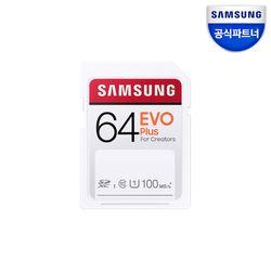 공식인증 삼성전자 SD카드 EVO PLUS 64GB MB-SC64HAPC