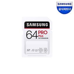공식인증 삼성전자 SD카드 PRO PLUS 64GB MB-SD64HAPC
