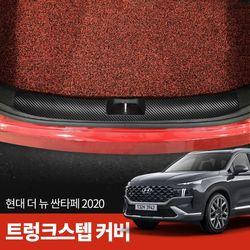 더 뉴 싼타페 2020 카본 트렁크스탭 커버