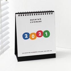 2021 드로잉 캘린더 탁상