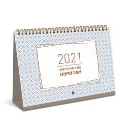 재테크의 여왕 슈엔슈 자산관리 가계부 2021(탁상 달력형)