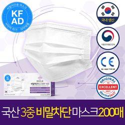 [무료배송] 국산 3중 비말차단 마스크 200매 KF-AD MB필터 마스크