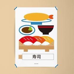 초밥 정식 M 유니크 디자인 포스터 일식 스시 A3(중형)