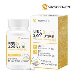 대웅생명과학 비타민D3 2000IU 앤 아연 1병 (90정)