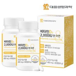 대웅생명과학 비타민D3 2000IU 앤 아연 2병 (180정)