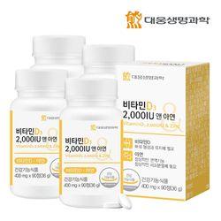 대웅생명과학 비타민D3 2000IU 앤 아연 4병 (360정)