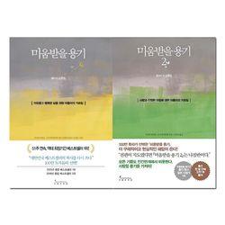 [인플루엔셜] 미움받을 용기 2권 세트