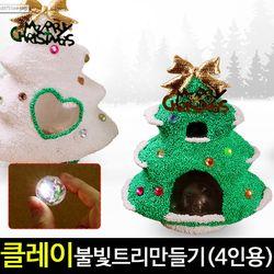 클레이불빛트리만들기(4인용)크리스마스만들기공예