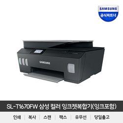 삼성전지 SL-T1670FW 무한+팩스+무선 잉크젯복합기