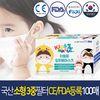 국내생산 3중 어린이마스크 소형 아동 100매 멜트블로운
