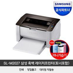 삼성전자 SL-M2027 흑백레이저프린터