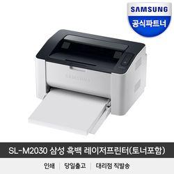 삼성전자 SL-M2030 흑백레이저프린터