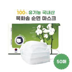 아이코튼 코트니 유기농 목화솜 비말 차단 마스크 (50매입)