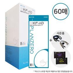 [무료배송] 식약처인증 KF-AD 플랜제로 비말마스크 대형 60매