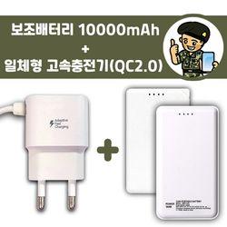 QC2.0 일체형 충전기 + 일체형 보조배터리 10000mAh