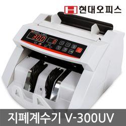 지폐계수기 V-300UV 위폐감별 돈세는기계