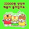 [1300K 단독] 댄댄팩