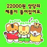 [당일발송] [1300k 단독]댄댄팩