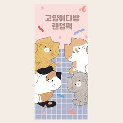 [1300K 단독] 고양이다방 랜덤 스티커팩