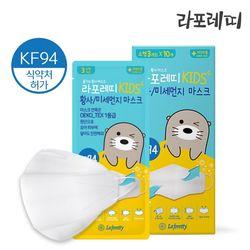 라포레띠 황사&미세먼지 키즈마스크(KF94) 소형(30매)