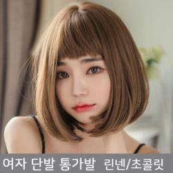 키밍 여자 단발 통가발 패션 앞머리 염색 데일