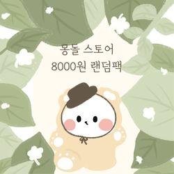 [1300k 단독] [1300k단독]몽돌스토어 8000원 랜덤팩