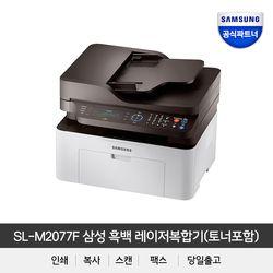 삼성전자 SL-M2077F 흑백+팩스레이저 복합기
