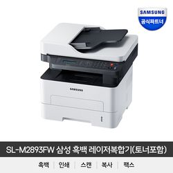 삼성전자 SL-M2893FW 무선+팩스 흑백복합기