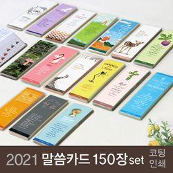 2021년 책갈피 말씀카드 150장세트(코팅포함 인쇄가능)