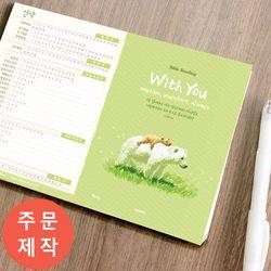 [주문제작] 성경읽기표- With You (500매)