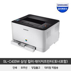 삼성전자 SL-C433W 컬러무선프린터