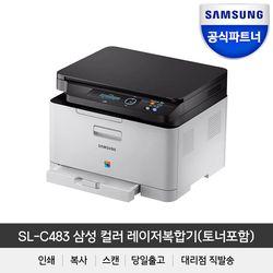 삼성전자 SL-C483 컬러레이저복합기