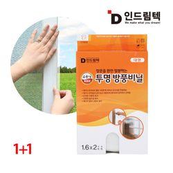 인드림텍 창문완벽밀봉 대형 방풍비닐 1.6X2M 2세트