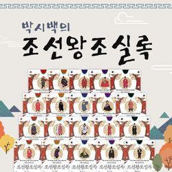 휴머니스트 박시백의조선왕조실록 (전20권)