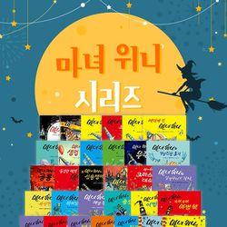 아이세움 비룡소의그림동화마녀위니 (전21권)