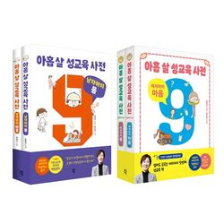 아이세움 아홉살성교육사전 (옵션선택 각2권)