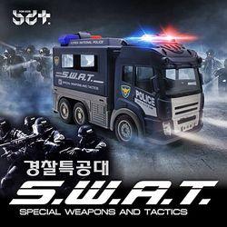 SWAT 경찰특공대 RC