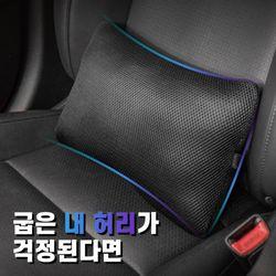 (PMC)시크릿 메쉬 스퀘어 차량용 허리쿠션자동차용 등쿠션