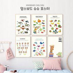 [맘스보드] 슈슈 포스터  유아 학습 포스터