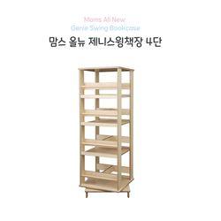 [맘스보드]올뉴제니스윙책장4단(완조립) 유아책장