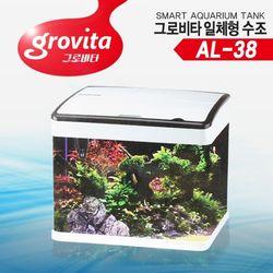 그로비타 일체형 어항 [AL-38]