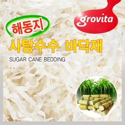 그로비타 사탕수수 해동지 바닥재  화이트