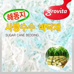 그로비타 사탕수수 해동지 바닥재  블루