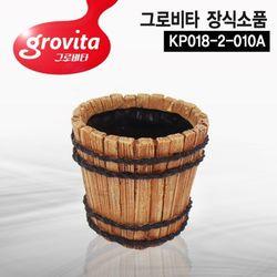 그로비타 장식소품 [KP018-2-010A]