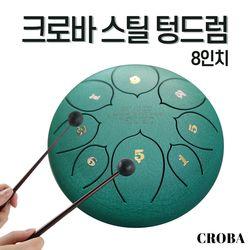 크로바 스틸텅드럼 타악기 행드럼 8인치(그린)