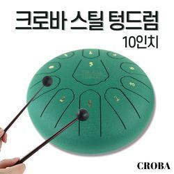 크로바 스틸텅드럼 타악기 행드럼 10인치(그린)