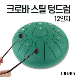 크로바 스틸텅드럼 타악기 행드럼 12인치(그린)